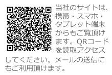 当社のサイトは携帯・スマホ・タブレット端末からもご覧頂けます。QRコードを読取アクセスしてください。メールの送信にもご利用頂けます。